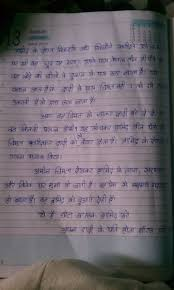 essay on respect your elders in hindi essay respect for elders essay kids