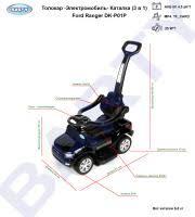Электромобиль <b>каталка</b> детская <b>Barty</b> (3 в 1) <b>Ford Ranger</b> DK ...