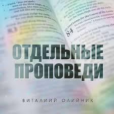 Отдельные проповеди 2020 г.