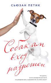 <b>Собакам вход</b> разрешен - Сьюзан <b>Петик</b> | Обзоры книг