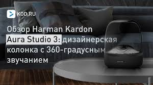 Обзор <b>Harman Kardon Aura</b> Studio 3: дизайнерская <b>колонка</b> с 360 ...
