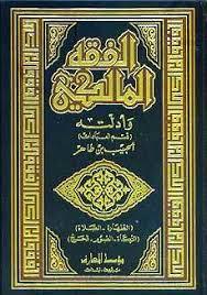 نتيجة بحث الصور عن كتاب :الأنوار المحمدية من المواهب اللدنية