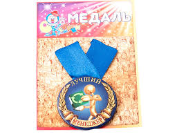 <b>Медаль эврику</b> лучший менеджер 97155 купить в интернет ...