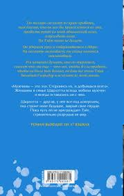 «Все оттенки роз» <b>Крафт Элизабет</b>, <b>Олсен Шейла</b> - описание ...