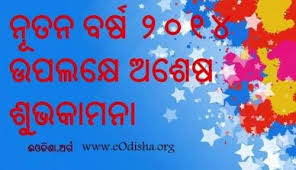 New Year Odia wallpaper 2014 - happy new year odia greeting ...