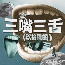 三嘴三舌(玖拾陸齒)
