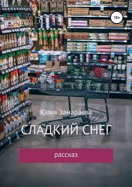 <b>Юлия Ралифовна Замараева</b>, <b>Сладкий</b> снег – читать онлайн ...