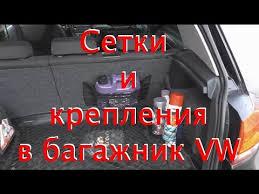 <b>Сетки</b> и крепления в <b>багажник</b> VAG - YouTube