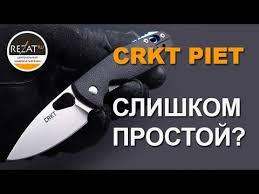 Работяга <b>CRKT Piet</b> - Легкий и утилитарный! | Обзор от Rezat.ru ...