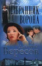 <b>Дмитрий Вересов</b> - <b>Избранник ворона</b> читать онлайн