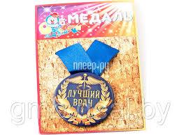 <b>Медаль Эврика Лучший врач</b> 97159, цена 3.40 руб., купить в ...