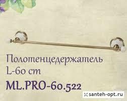 <b>Полотенцедержатель Migliore Provance ML.PRO-60.522</b>.CR хром ...