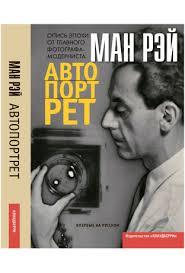 Книга <b>Автопортрет</b> (Рэй М. ISBN: 978-5-903974-17-7) - купить в ...