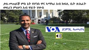 voa tigrigna n lawyer at the white house nate yohannes n lawyer at the white house nate yohannes interview