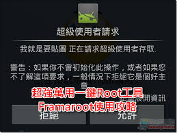 Framaroot - 支援最多裝置的萬用一鍵Root 工具- 電腦王阿達