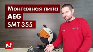 Обзор монтажной пилы <b>AEG SMT 355</b> - YouTube
