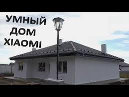 XIAOMI ДОМ   ЗАЩИТА СЕТИ   ДРЕНАЖ КОНДИЦИОНЕРОВ   И ...