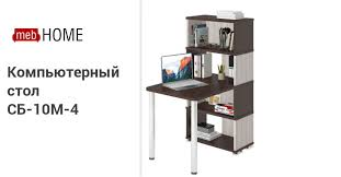 Компьютерный <b>стол СБ</b>-<b>10М-4</b>. Купите в mebHOME.ru! | <b>Мэрдэс</b>