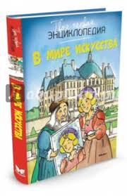 "<b>Книга</b>: ""В мире <b>искусства</b>"" - Мари-Рене Пимон. Купить <b>книгу</b> ..."