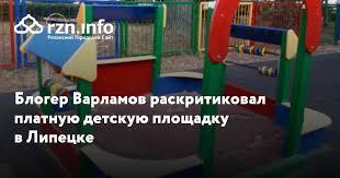 <b>Блогер</b> Варламов раскритиковал платную <b>детскую</b> площадку в ...