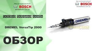 Газовая <b>паяльная</b> лампа <b>DREMEL VersaTip</b> 2000 - YouTube