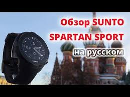 Обзор <b>Suunto Spartan Sport</b> HR / Wrist HR / Wrist HR Baro на ...