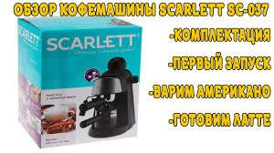 <b>Scarlett SC</b>-<b>037</b> (Обзор, первый запуск, готовка эспрессо ...