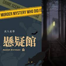 懸疑館 Museum Mysteries