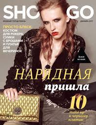 SHOP&GO Рязань. Декабрь 2017 by SHOP&GO - issuu