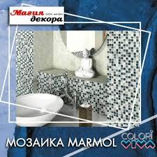 Магия Декора - <b>Мозаика</b> MARMOL — новинка фабрики <b>Colori</b>...