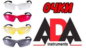 <b>Очки ADA</b> (<b>ADA VISOR</b> RED/<b>ADA VISOR</b> CONTRAST/<b>ADA VISOR</b> ...