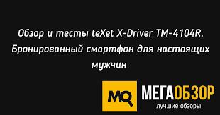 Обзор и тесты teXet X-Driver TM-4104R. Бронированный ...