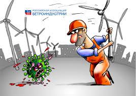 Russian Association of <b>Wind</b> Power Industry