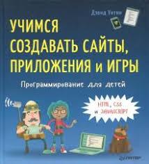 """Книга: """"<b>Программирование для детей</b>. Учимся создавать сайты ..."""