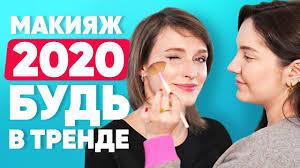 Тренды макияжа 2020 | Как краситься в 2020 году - YouTube