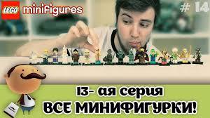 Лего <b>Минифигурки</b> 71008 13-ая серия - Обзор всех 16 фигурок ...