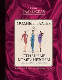 «<b>Модные платья</b> & <b>стильные</b> комбинезоны: шьем легко и просто ...