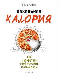 <b>Нахальная калория</b>. Как раскрутить свой базовый метаболизм ...