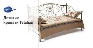 Детские <b>кровати Tetchair</b>. Купите <b>кровать</b> для детей недорого ...