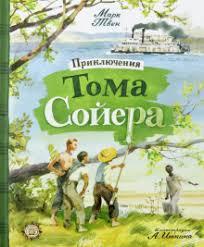 "Книга: ""<b>Приключения Тома Сойера</b>"" - Марк Твен. Купить книгу ..."
