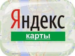 Как разместить информацию о компании на Яндекс.Карте?