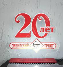 <b>Статуэтка с подсветкой</b>   Сибирский Тракт   Рекламное агентство ...