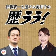伊藤賀一と歴ドル美甘子の歴ララ!