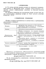 ГОСТ Р ИСО 8747-93: <b>Штифты</b> насеченные с <b>потайной головкой</b> ...