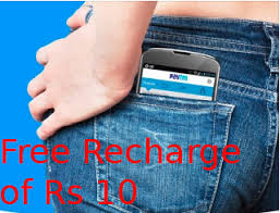 Get RS.10 RECHARGE FOR FREE(ANY NETWORK)