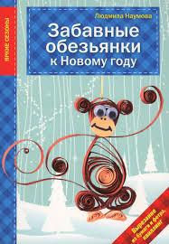 """Книга """"<b>Забавные обезьянки к</b> Новому году"""" — купить в интернет ..."""