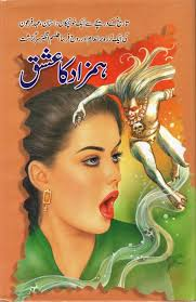 hamzad say ishq. download · Email ThisBlogThis!Share to TwitterShare to FacebookShare to Pinterest. Labels: HORROR NOVELS, URDU FICTION BOOKS, urdu novels - b60fc108
