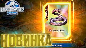 Новинка ГИГАНТОФИЯ - <b>Jurassic World</b> The <b>Game</b> #180 - YouTube