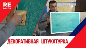 ПРОСТЫЕ ТРИ Техники Нанесения Декоративной Штукатурки ...