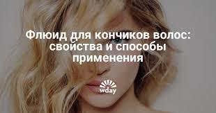 <b>Флюид для кончиков волос</b> — www.wday.ru